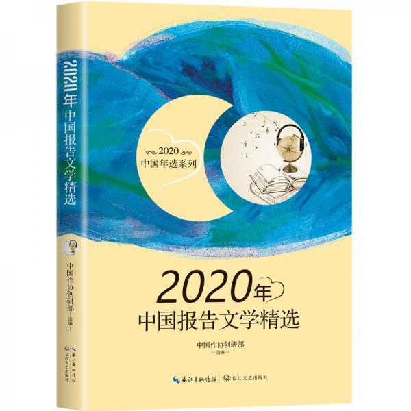 2020年中国报告文学精选(2020中国年选系列)