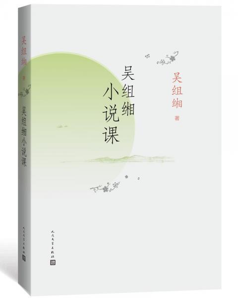 吴组缃小说课