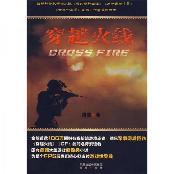 Cross the line of fire
