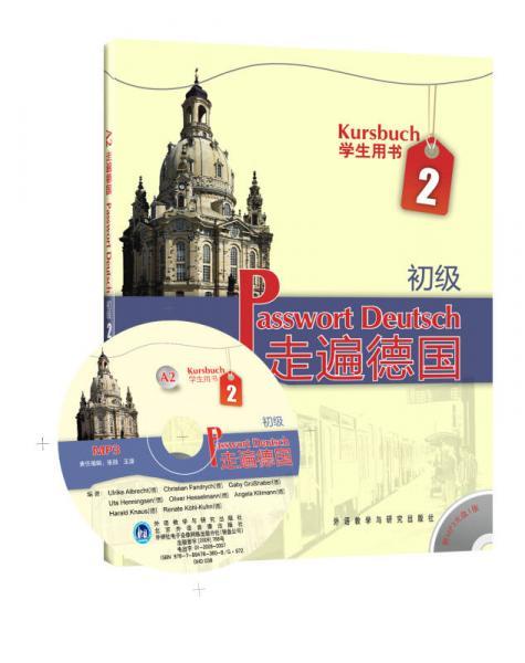 走遍德国:初级2(学生用书)(A2)