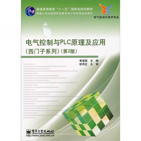 电气控制与PLC原理及应用:西门子系列(第2版)