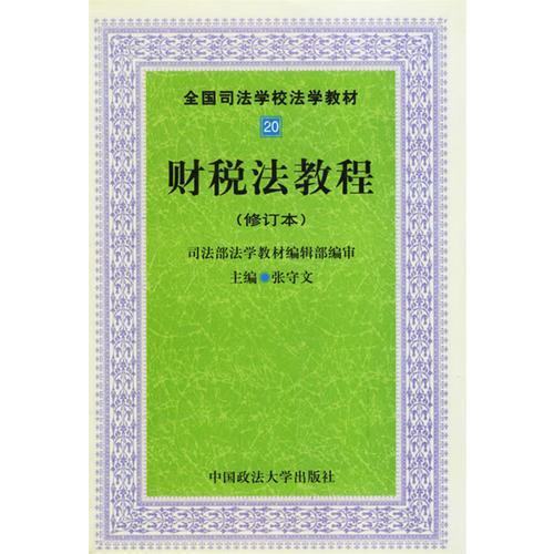 财税法教程(修订版)