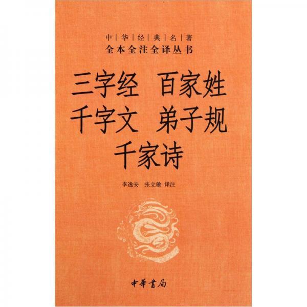 三字经·百家姓·千字文·弟子规·千家诗