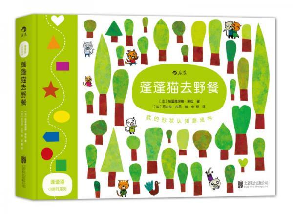 蓬蓬猫小游戏系列:蓬蓬猫去野餐/我的形状认知游戏书