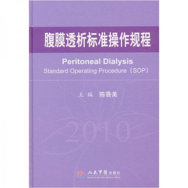 腹膜透析标准操作规程
