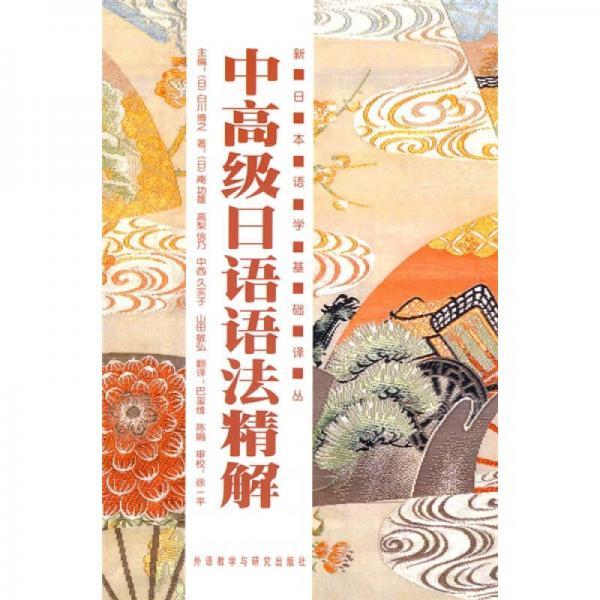 中高级日语语法精解