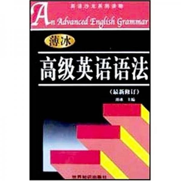 高级英语语法(最新修订)