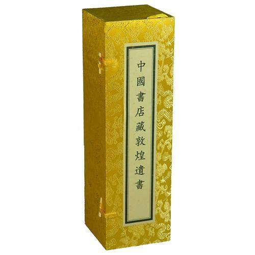 中国书店藏敦煌遗书:隋人写《大般涅槃经》卷七