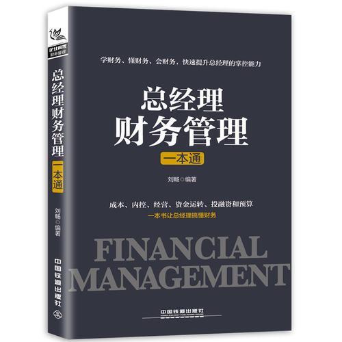 总经理财务管理一本通