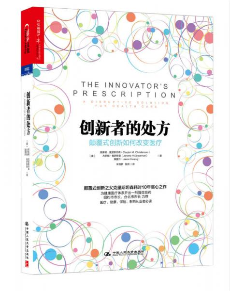 创新者的处方