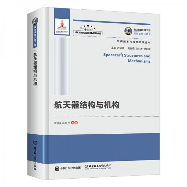 航天器结构与机构/空间技术与科学研究丛书·国之重器出版工程