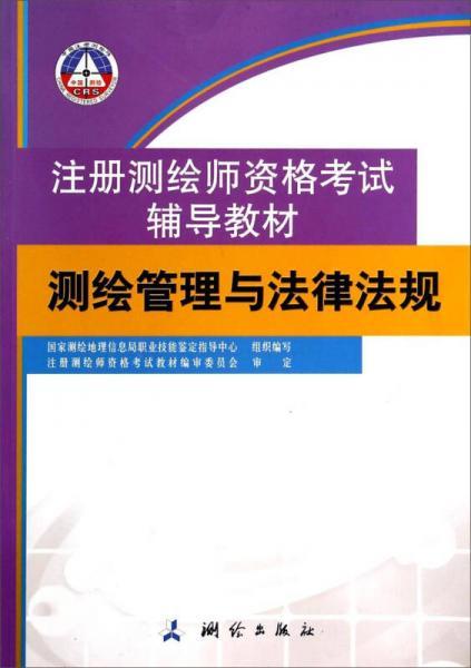 测绘管理与法律法规/注册测绘师资格考试辅导教材