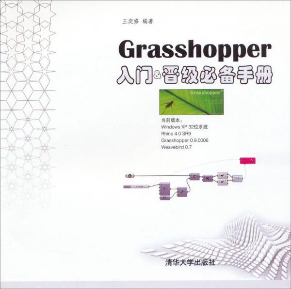 Grasshopper入门&晋级必备手册