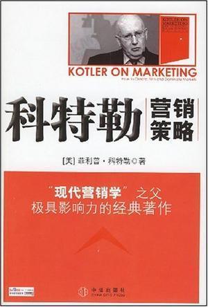 科特勒营销策略