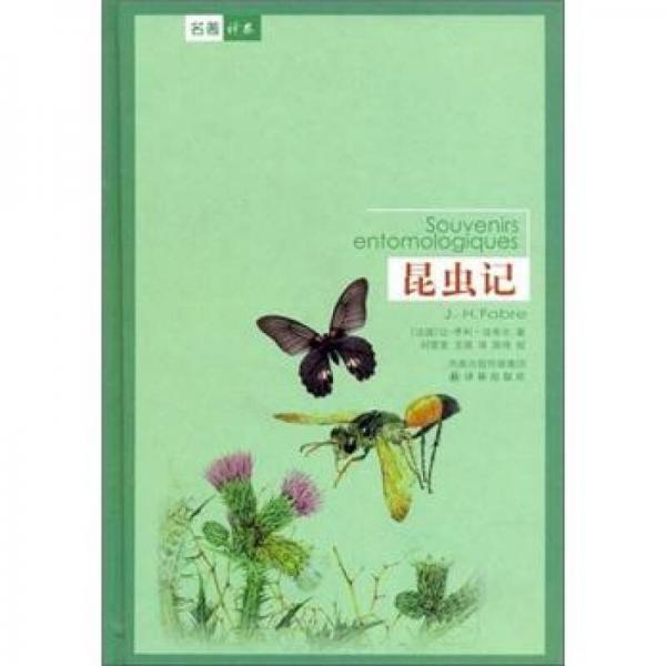昆虫记(新版)