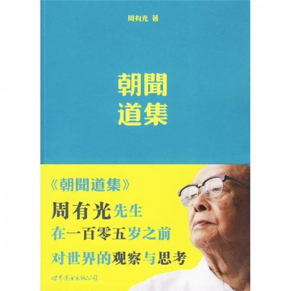 Chaowen Daoji