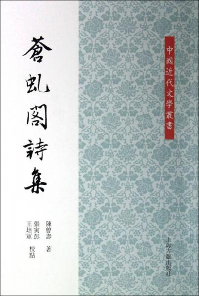 Chinese Modern Literature Series: Cangjie Pavilion Poems