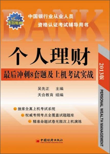 2013中国银行业从业人员资格认证考试辅导用书:个人理财最后冲刺8套题及上机考试实战