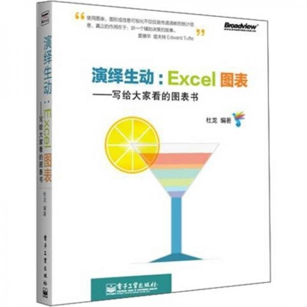 演绎生动:Excel图表
