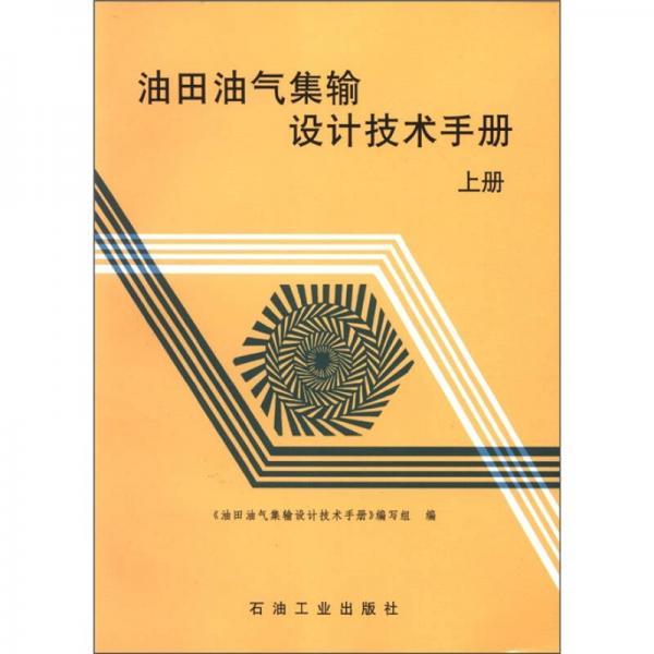 油田油气集输设计技术手册(上册)