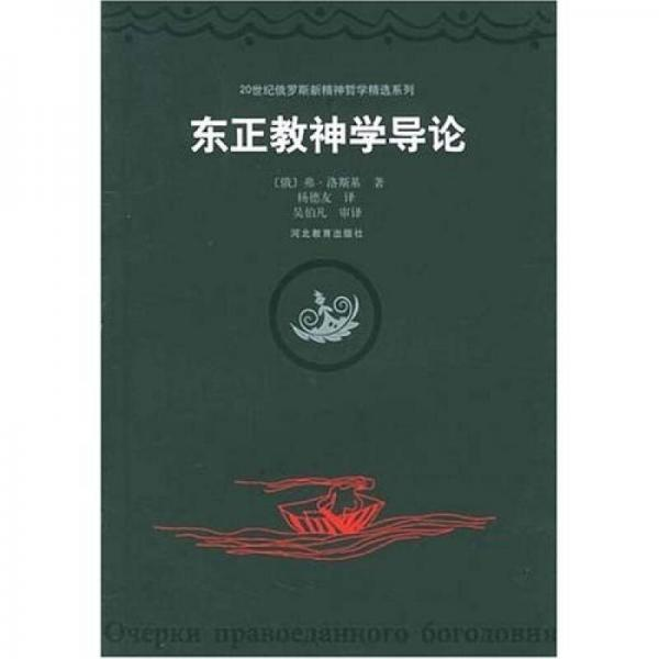 东正教神学导论