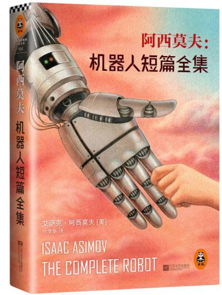 Complete Robot Short Story