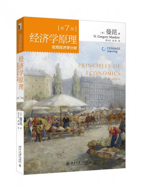 Principles of Economics (7th Edition)