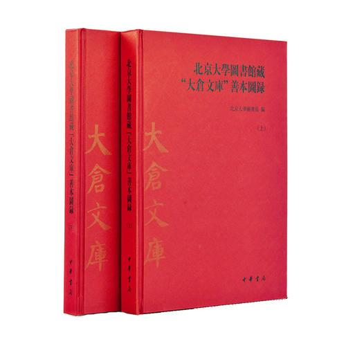 "Catalogue of Rare Books of ""Okura Library"" in the Library of Peking University"