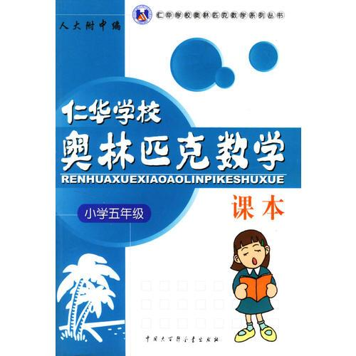 仁华学校奥林匹克数学课本