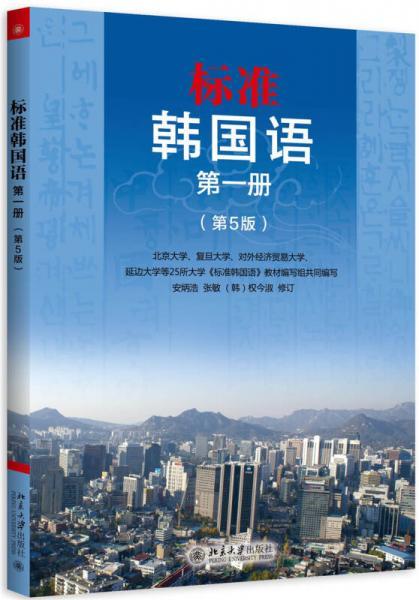 标准韩国语 第一册(第5版)(韩语)