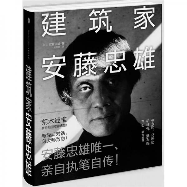 建筑家安藤忠雄