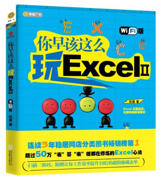 浣��╄�ヨ�涔���Excel II 锛�WiFi��锛�