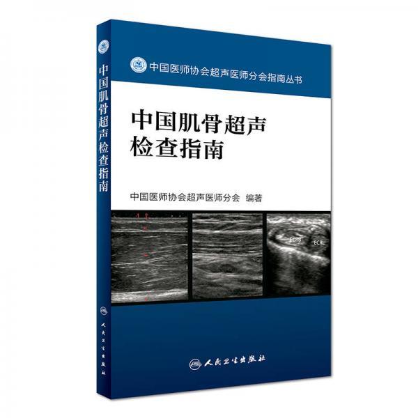 中国医师协会超声医师分会指南丛书:中国肌骨超声检查指南