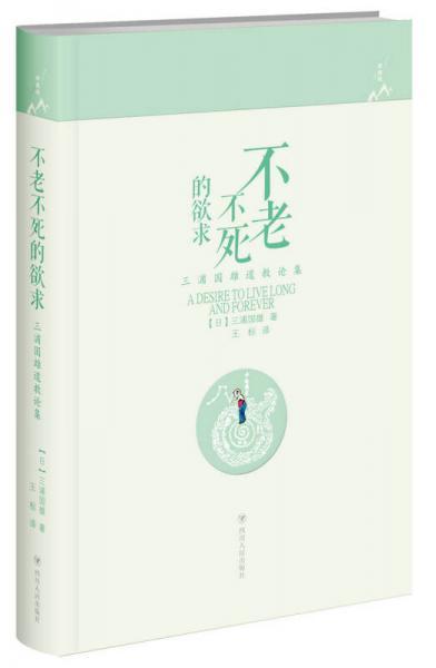不老不死的欲求:三浦国雄道教论集