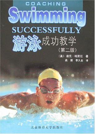 Teaching swimming successfully