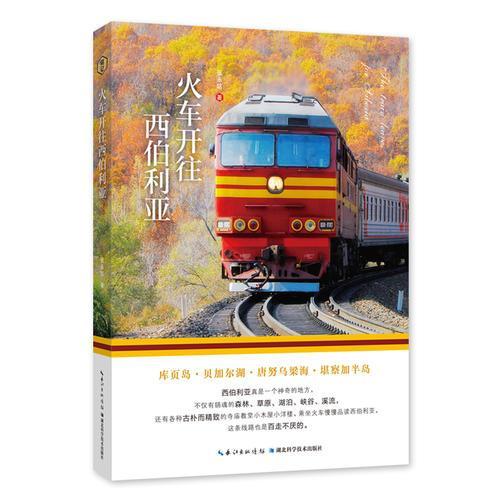Train to Siberia