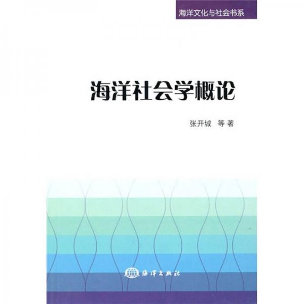 海洋文化与社会书系:海洋社会学概论