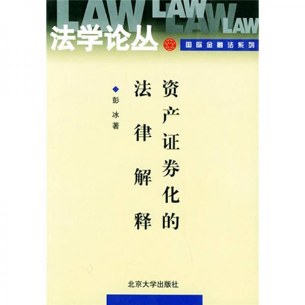 资产证券化的法律解释