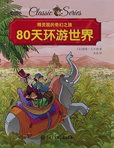 80天环游世界/精灵鼠的奇幻之旅