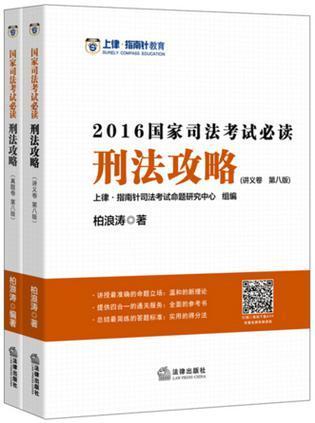 刑法攻略:2016国家司法考试必读