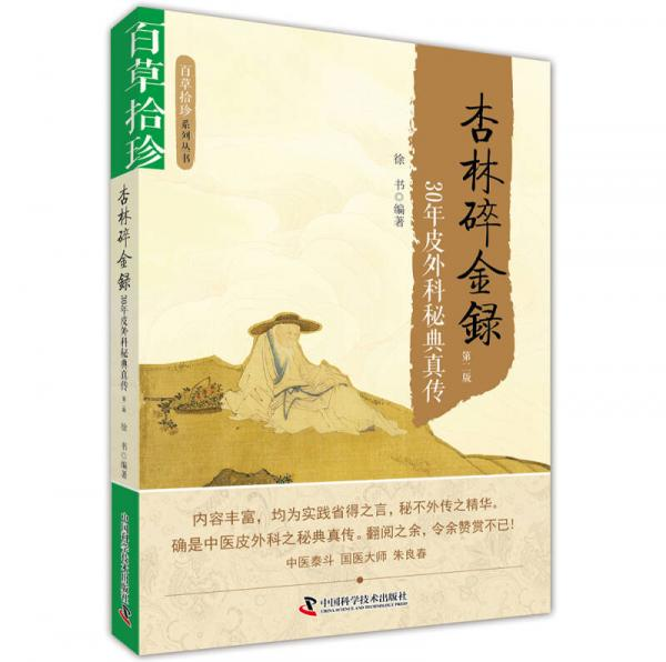 百草拾珍·杏林碎金录:30年皮外科秘典真传(第2版)