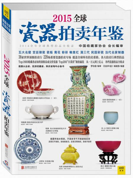 2015 Global Porcelain Auction Yearbook