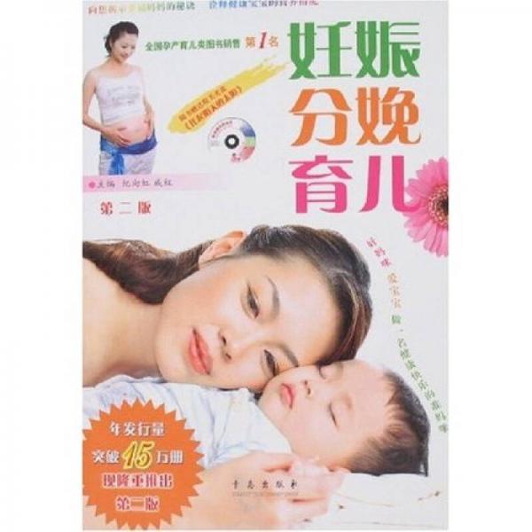 妊娠分娩育儿