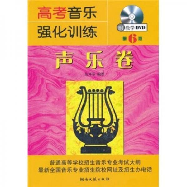高考音乐强化训练:声乐卷(第6版)