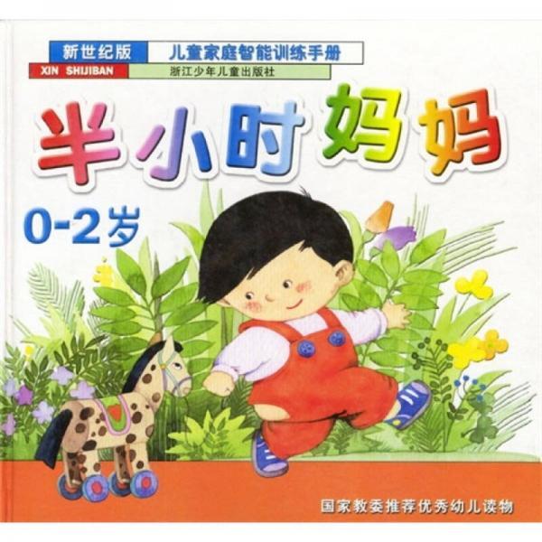 半小时妈妈-儿童家庭智能训练手册(0-2岁)(最新版)