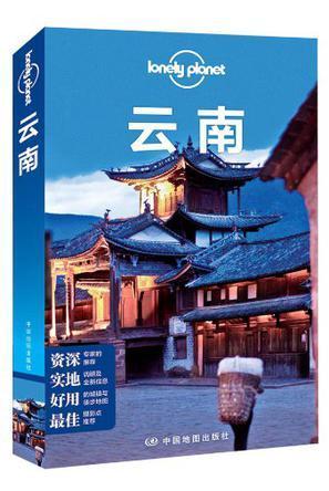 Lonely Planet:浜���锛�LonelyPlanet��琛�����2013骞村�ㄦ�扮��锛�