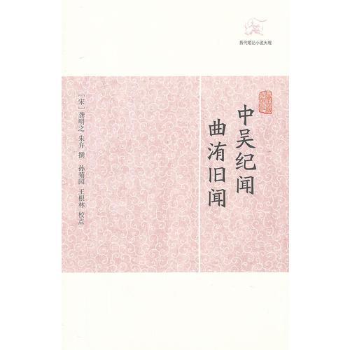 中吴纪闻 曲洧旧闻