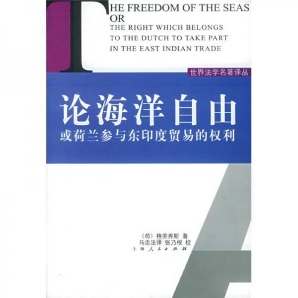 论海洋自由