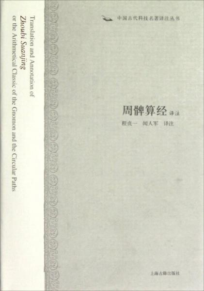 Annotations of Zhou Yan's Sutra
