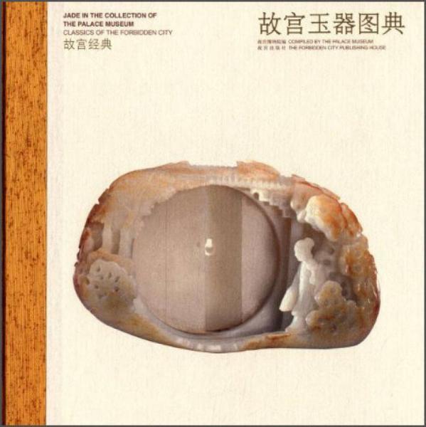 故宫经典:故宫玉器图典